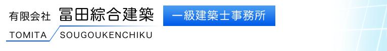 有限会社 冨田綜合建築